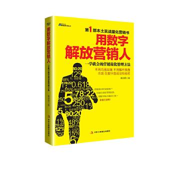 用数字解放营销人(pdf+txt+epub+azw3+mobi电子书在线阅读下载)