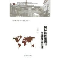 国际移民组织与全球移民治理(世界华侨华人研究文库)