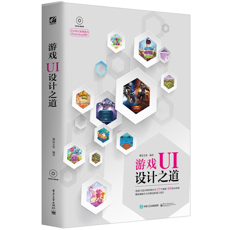 游戏UI设计之道(全彩)(含DVD光盘1张)资深UI设计师  26个案例 Photoshop  300多分钟的多媒体视频全方位解读游戏UI 设计