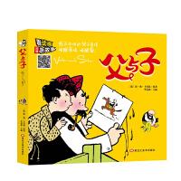 父与子全集(扫码看动漫彩色注音版)专为3~8岁小读者打造的一套经典阅读读物,手绘插图精美绝伦。