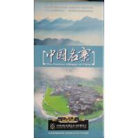 纪录片:中国名寨 8DVD 中国文化 中国地理 中国历史 视频光盘
