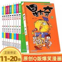 星太奇漫画书全套1-10-20-30-40-42册 全集42本