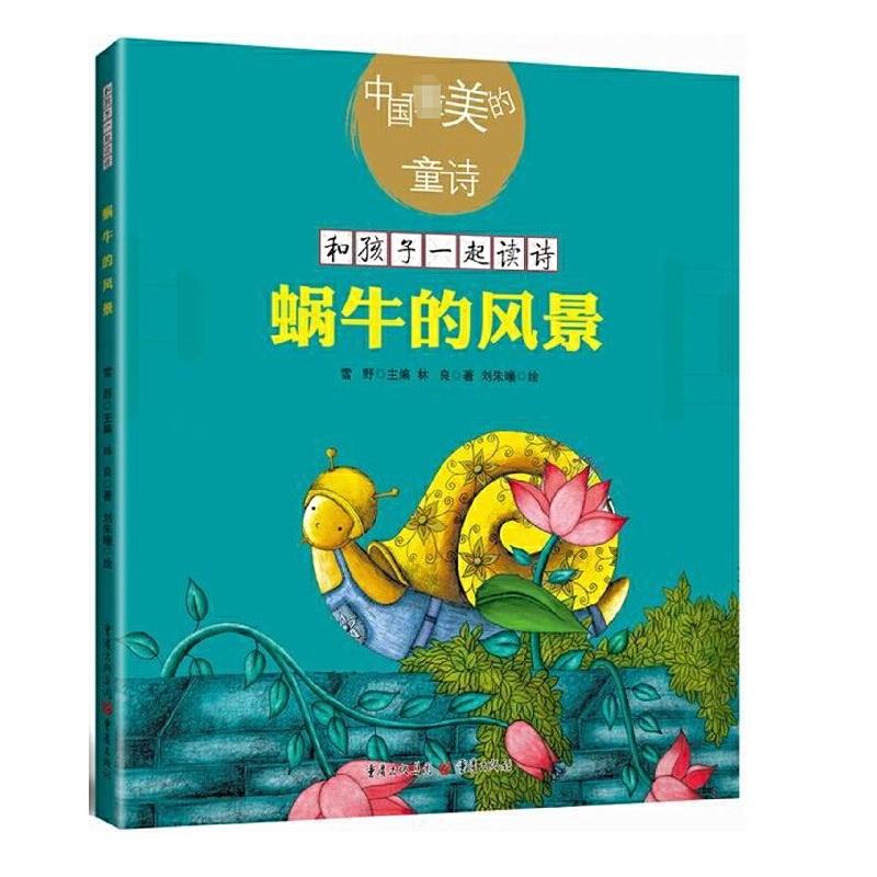 蜗牛的风景/和孩子一起读诗
