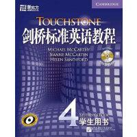 新东方 剑桥标准英语教程4(学生用书)(附1CD光盘)