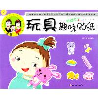 亲亲一家(玩具趣味贴纸)-小蜗牛智慧丛书