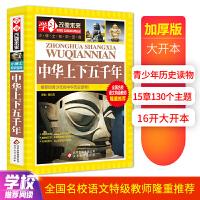 中华上下五千年 全国名校语文特级教师隆重推荐