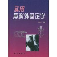 【旧书9成新】【正版现货包邮】实用骨科外固定学 刘国平 科学出版社