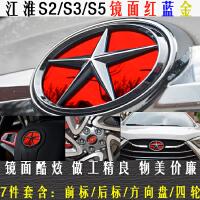 江淮瑞风 S2 S3 S5 镜面 反光车标贴 车标 改装 改色 爱车小贴士SN5941