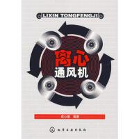 【二手旧书9成新】离心通风机 成心德 9787502598099 化学工业出版社