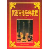 【二手书9成新】民谣吉他经典教程张文忠著9787810216531中国矿大出版社