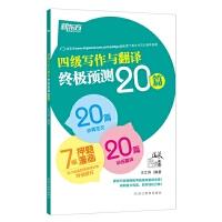 新东方 四级写作与翻译终极预测20篇