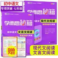 学而思秘籍七年级初中语文现代文阅读+文言文阅读专项突破 初一7年级现代文阅读方法指导 初中阅读练习题七年级 语文基础知