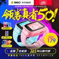 360儿童电话手表SE2plus男女孩学生电话智能gps定位手环防水电话