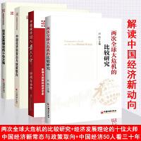 正版 中国经济解读系列4册两次大危机的比较研究/中国经济50人看三十年/新常态与政策取向/经济发展理论经济学 刘鹤书