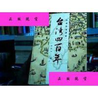 【二手旧书9成新】许倬云说历史:台湾四百年:了解过去的台湾,?