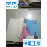 【二手9成新】零的蜜月 /高木彬光 福建人民出版社