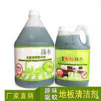 驱蚊拖地绿水地板消毒清洁剂