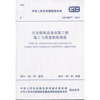 正版书籍 空分制氧设备安装工程施工与质量验收规范 GB 50677-2011 本社著 暂无