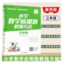 小学数学应用题解题方法三年级全一册上册下册通用 提高学生解题能力例题解析解法点睛