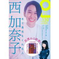 现货【深图日文】Quick Japan vol.139 クイック ジャパン139 西加奈子表�+40页特集 短�『雨男』
