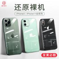 第一卫苹果11手机壳iPhone11Pro Max透明X防摔iPhone软壳XR超薄Xs硅胶Max套ProMax高档Xm