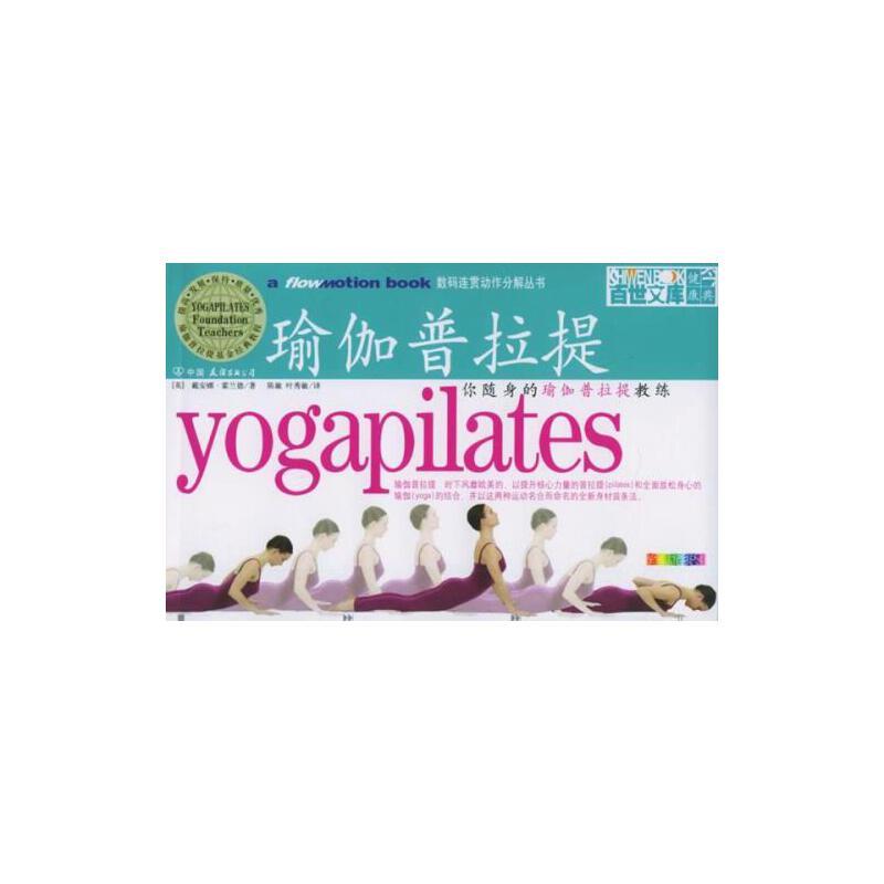【二手旧书9成新】你随身的瑜伽普拉提教练 霍兰德 ,陈敏,叶秀敏  中国友谊出版公司