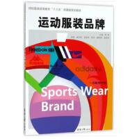运动服装品牌 陈彬 东华大学出版社 9787566913197