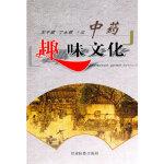 中药趣味文化 宋平顺,丁永辉,卫玉玲著 甘肃民族出版社 9787542110695