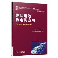 【新书店正版】 燃料电池微电网应用 (日) S. Obara著 机械工业出版社 9787111414469