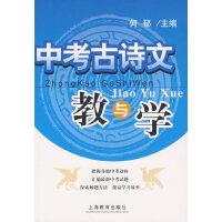 中考古诗文教与学