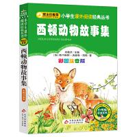 西顿动物故事集(彩图注音版)小学生语文新课标必读丛书