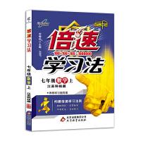 初中倍速学习法七年级数学 江苏版 上册 2019秋万向思维