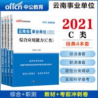 中公教育2021云南省事业单位公开招聘分类考试C类套装:教材+考前冲刺(职业能力倾向测验+综合应用能力)C类 4本套