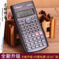 82MS/TL多功能科学函数计算器 考试计算器 中学生计算机