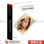 作为当代艺术的照片(第三版) 论述当代摄影的重量级著作 艺术世界丛书《这就是当代摄影》简体中文版 世界摄影发展史研究书