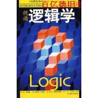 【二手旧书9成新】视读逻辑学丹克莱恩沙蒂尔比尔梅布林 许兰安徽文艺出版社9787539628547