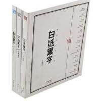 白纸黑字 全3册