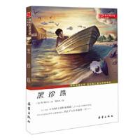 国际大奖小说 升级版--黑珍珠 [美]斯・奥台尔 9787530750681