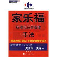 【旧书二手书9成新】家乐福:标准化运营管理手法 陈广 9787505852792 经济科学出版社