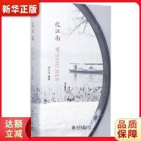 忆江南:湖山日历2018 宋乐天 9787301286876 北京大学出版社 新华书店 品质保障