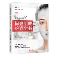 听肌肤的话2:问题肌肤护理全书,冰寒 著,青岛出版社【正版图书可开发票】