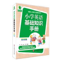 青苹果精品学辅3期 小学英语基础知识手册 大夏书系
