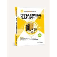 Pro/E 5.0基础教程与上机指导 高职高专机械设计与制造专业规划教材