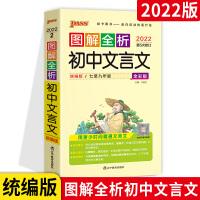 2022新版PASS绿卡图解全析初中文言文全解 人教版RJ版 pass绿卡图书初中文言文全解一本通 七八九789年级同步