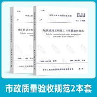 提供发票 正版现货     CJJ 1-2008城镇道路工程施工与质量验收规范+CJJ 2-2008 城市桥梁工程施工与质量验收规范