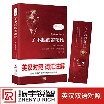 了不起的盖茨比 中英文对照双语版 正版无删减英文版原版原著翻译中文全译本英汉对照 世界名著文学小说英