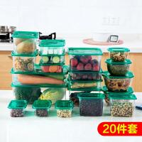 塑料保鲜盒20件套长方形冰箱冷冻盒微波炉饭盒带盖水果杂粮收纳盒