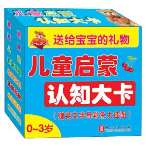 【秒杀包邮 双11店庆】儿童启蒙认知大卡(0~3岁) 双语版 套装全8册 圆角设计儿童智力开发