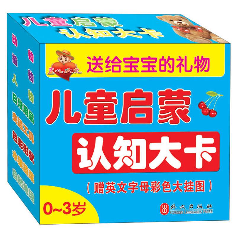 【秒杀包邮 双11店庆】儿童启蒙认知大卡(0~3岁) 双语版 套装全8册 圆角设计儿童智力开发掌柜亏本秒杀包邮