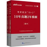 """中公教育2019考研政治""""10+2""""10年真题2年模拟"""